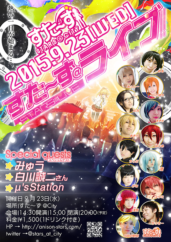 STARS@LIVE 告知