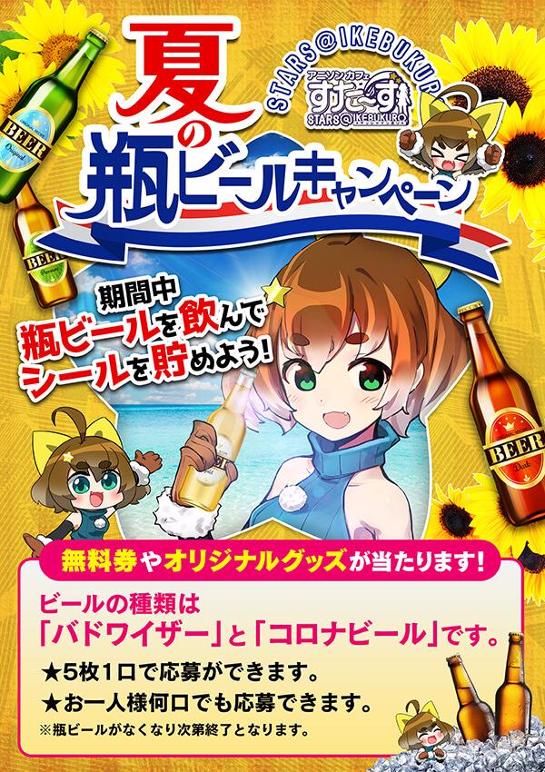 すた~ず夏の瓶ビールキャンペーン